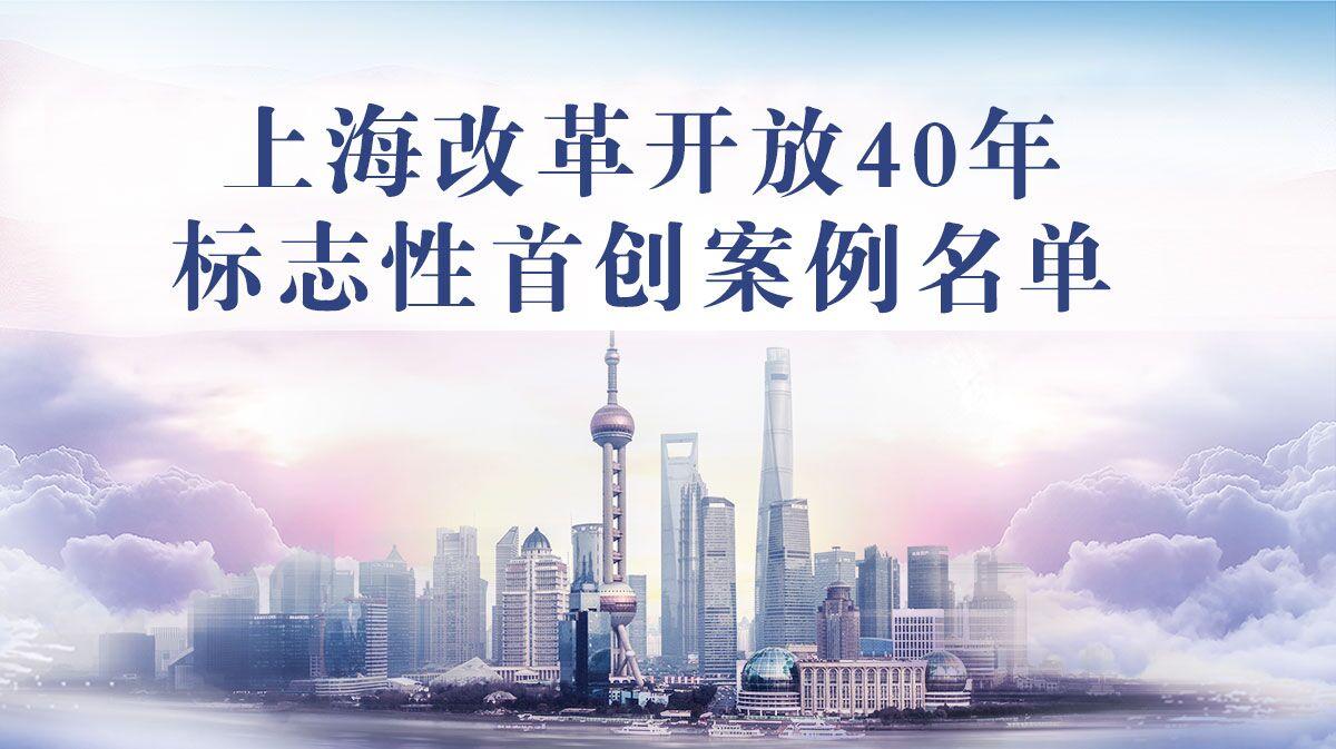 上海改革开放40年标志性首创案例正式发布