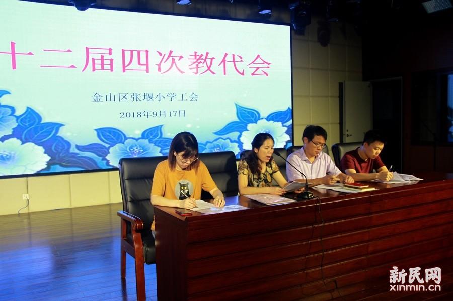 张堰小学顺利召开第十二届四次教代会