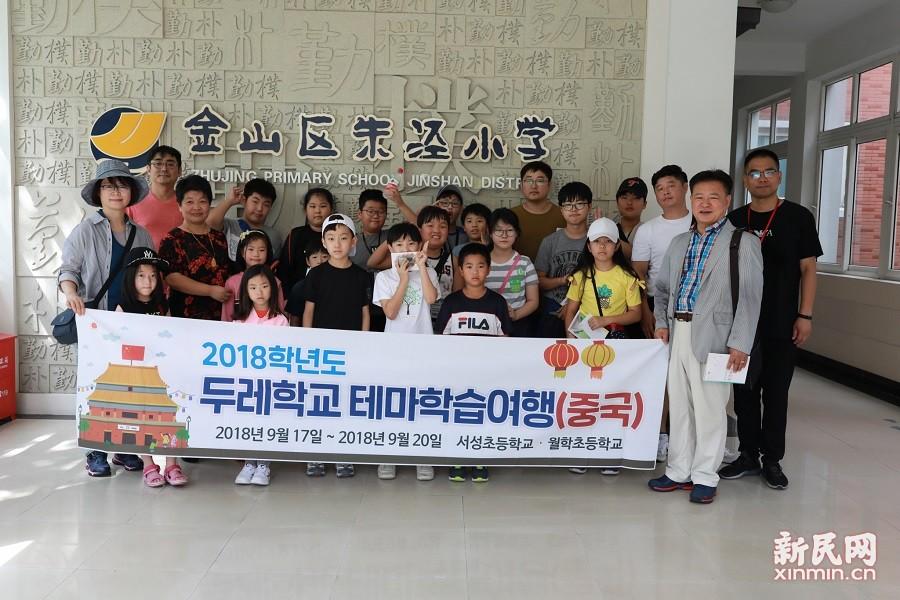 韩国seosong小学师生到朱泾小学访问