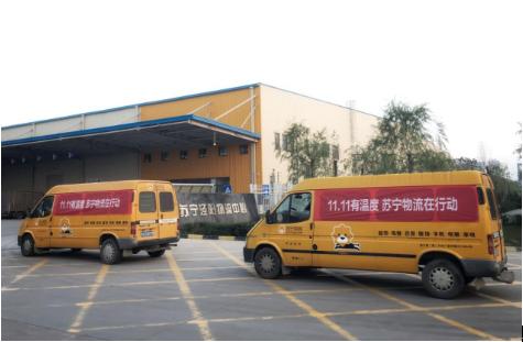 双十一公益先行  苏宁物流配送近万本书籍抵陕