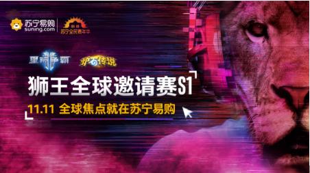 """苏宁网易暴雪战略合作,双十一开打""""狮王全球邀请赛"""""""