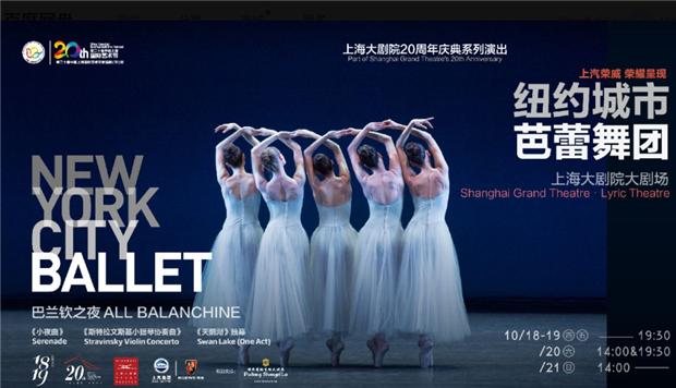 上汽荣威赞助纽约城市芭蕾舞团首次访华
