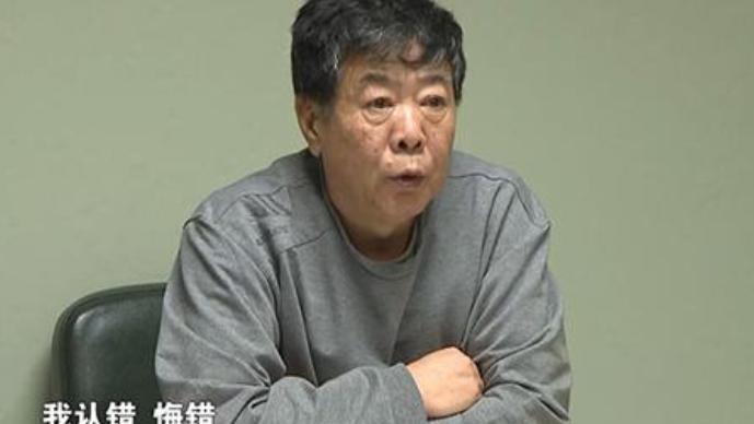 视频|中央纪委国家监委宣布开除艾文礼党籍现场