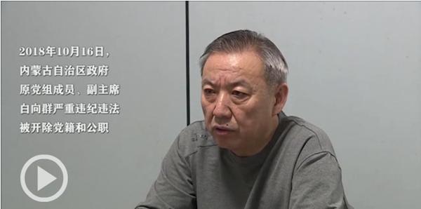 视频|中央纪委国家监委宣布开除白向群党籍和公职现场