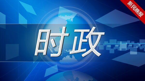 今天市委常委会研究通过的四个文件,都事关上海高质量发展