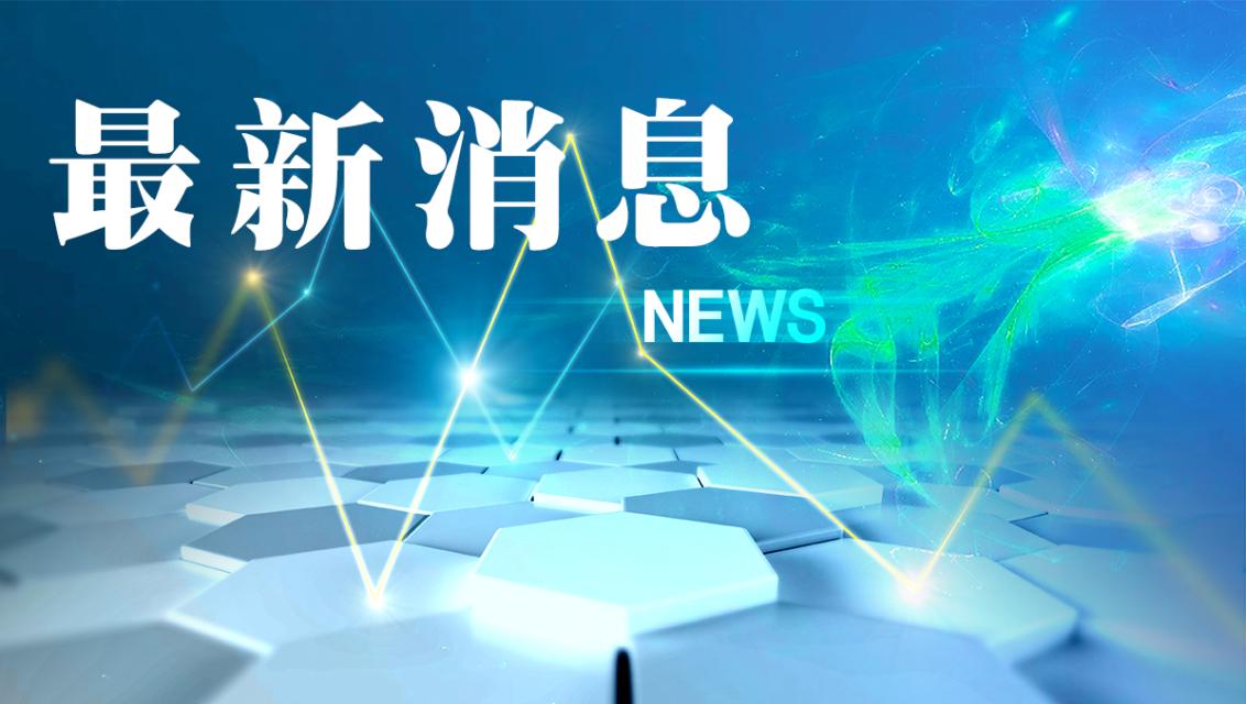 黑臭水体整治专项巡查组进驻上海 电话微信举报方式公布