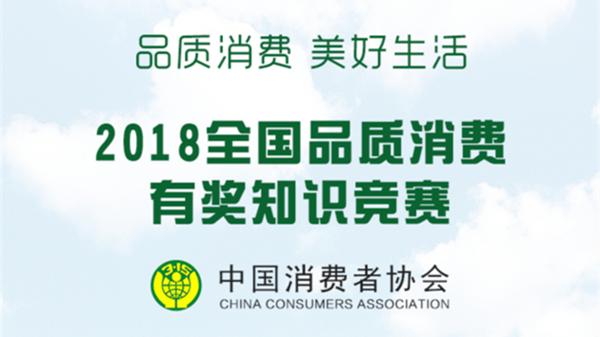 2018全国品质消费有奖知识竞赛开始啦 怎么选购玉米、洗涤剂?这些题目很接地气