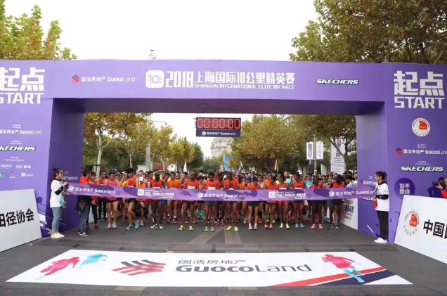 """国浩房地产(中国)助力""""2018国浩上海国际10公里精英赛,助跑城市健康生活!"""