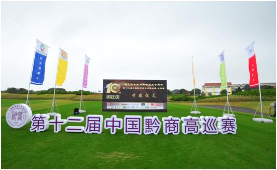 第十二届中国黔商高尔夫巡回赛上海站