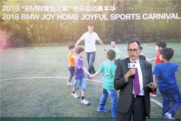 """2018""""BMW童悦之家""""快乐运动嘉年华在京举行"""