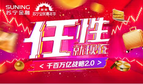 (图:苏宁金融双十一活动宣传海报)