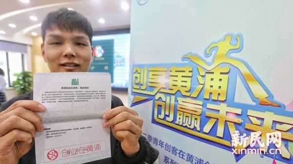 黄浦区创业护照首度亮相