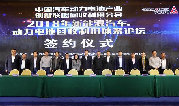 威马汽车与中国铁塔战略合作 助推绿色智慧经济