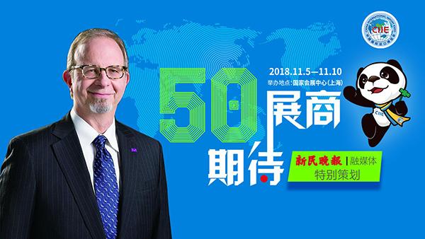 50展商·50期待 | 医药化工巨头默克在中国经营已有85年 为中国患者提供创新治疗选择