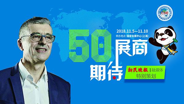 50展商·50期待 | 佛吉亚将在进口博览会上带来出行创新科技 座椅善辨表情 音响分区播放