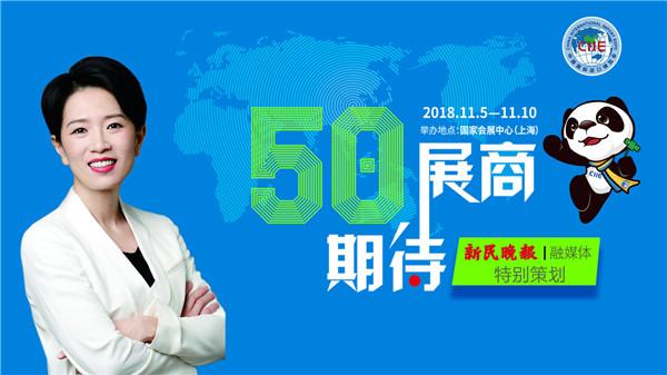 50展商·50期待 | 中国已成GE除美国本土外最大单一国家市场