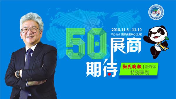 50展商·50期待 | 爱茉莉太平洋集团:首次在中国展示3D面膜打印技术