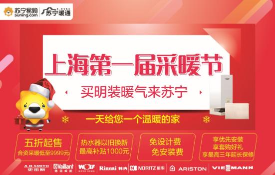 苏宁推出首届上海采暖节,用户消费更添保障!