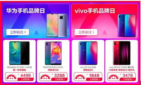 """争夺苏宁双十一悟空榜,华为vivo竟要""""正面刚""""?"""