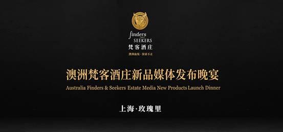 澳洲血统 探索不止| 梵客酒庄2018新品媒体发布会黄浦江畔完美落幕