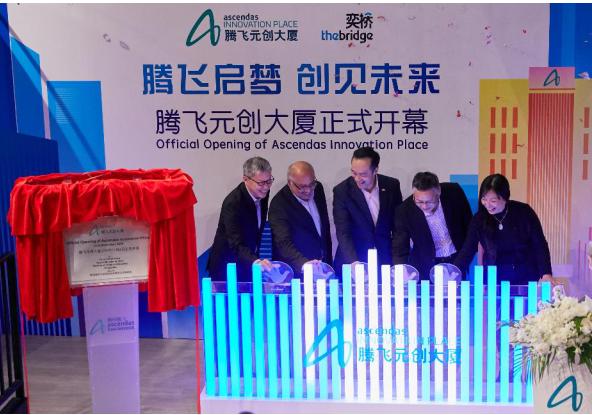 星桥腾飞以创新空间赋能营商环境——腾飞元创大厦盛大开幕 成南京东路办公新地标