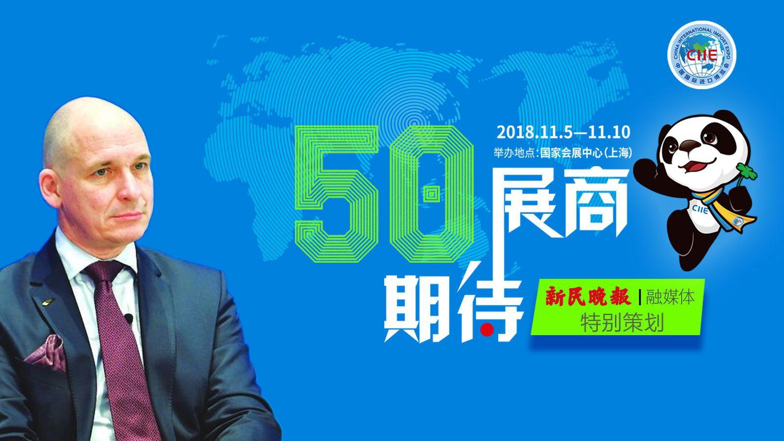 50展商·50期待 | 乐斯福看好进博会平台拓展销售渠道 未来会把研发创新重点引进中国