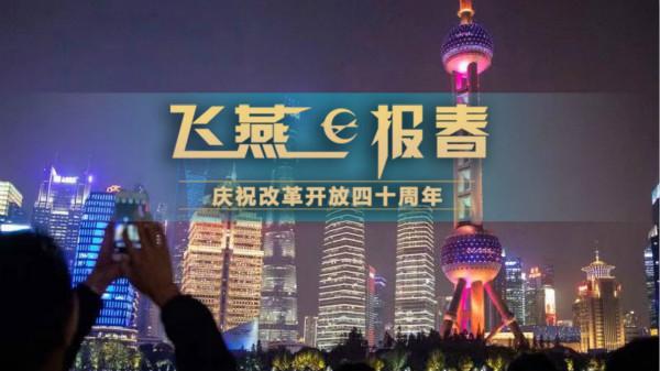 飞燕报春 | 上海名片东方明珠:建百年后仍是经典的电视塔