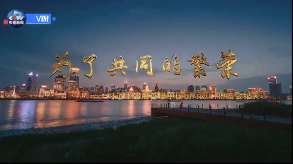 为了共同的繁荣——习近平出席首届中国国际进口博览会纪实