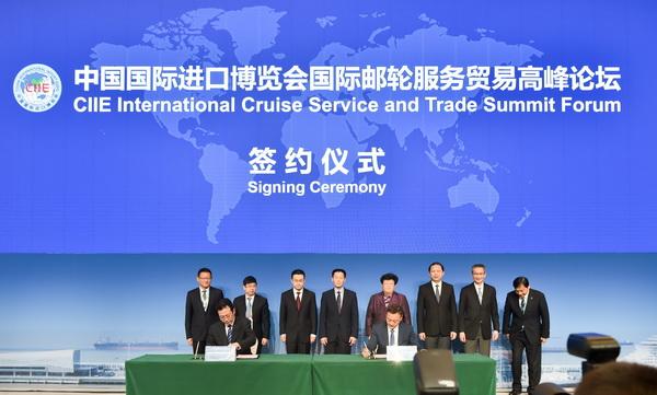 首届中国国际进口博览会—— 国际邮轮服务贸易高峰论坛在沪举行
