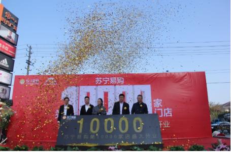 双十一苏宁开出第10000店,遍及百城千县