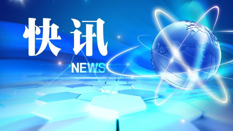 长江防总启动防汛Ⅲ级应急响应,迎战白格堰塞湖过流洪水