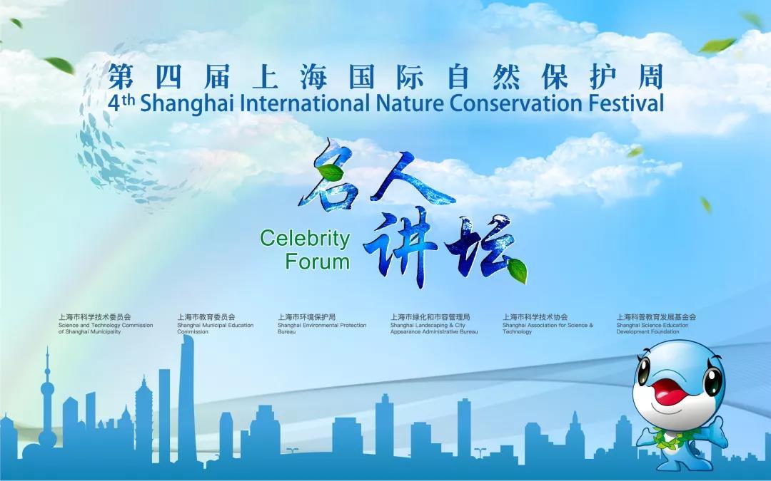 """第四届上海国际自然保护周17日开幕 主题""""保护生态环境、共建美丽家园"""""""