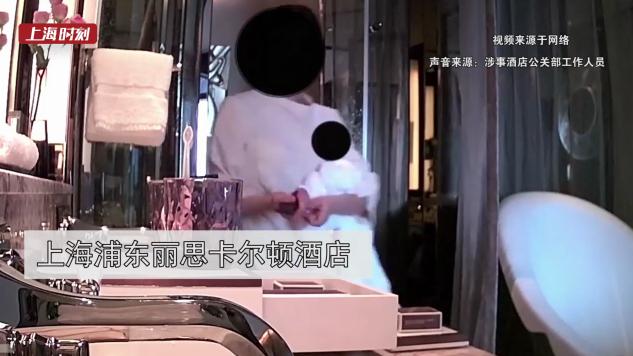 视频 | 十余家五星级酒店被曝卫生乱象 涉事上海酒店回应