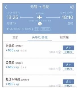 """东航回应参数异常所出""""白菜价""""机票有效,网友赞""""真大度"""""""