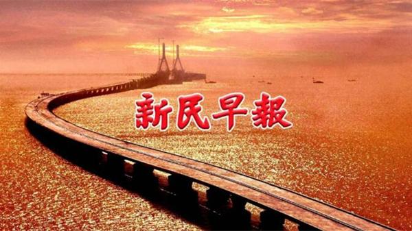 一折价格玩转上海及周边热门景点、亲子场馆!立刻来看→  新民早报[2018.11.19]