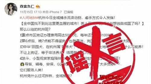 杭州4天受理办狗证11106件 2人因发布谣言被警方查处