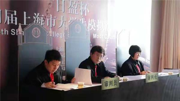 日盈杯第四届上海市大学生模拟法庭大赛在上海成功举行