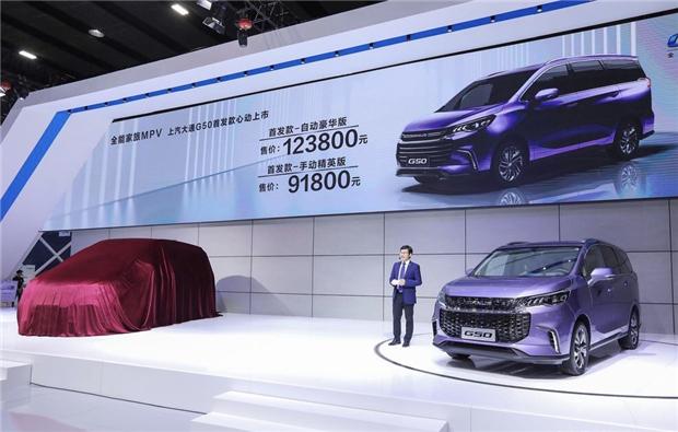 上汽大通携G50首发款、RG10亮相广州车展