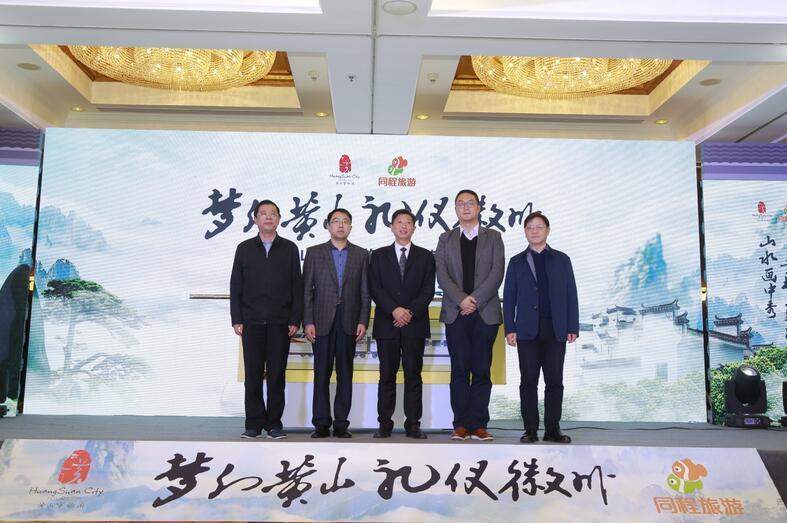 2018黄山市高铁旅游(上海)推介会暨黄杭高铁旅游巡回营销季正式启动