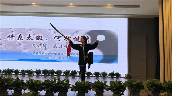 """""""情系太极 呵护健康""""活动在上海报业集团大厦举行"""