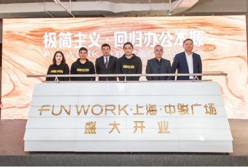 极简主义 · 回归办公本源 ——FUNWORK·上海·中骏广场盛大开业