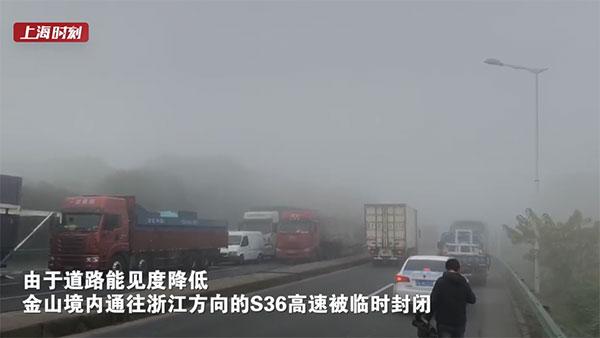 视频|今晨大雾袭城 申城早高峰交通受到影响