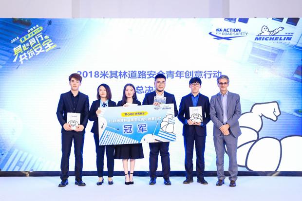 2018米其林道路安全青年创意行动在沪落幕