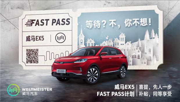 春节前提车 威马汽车公布Fast Pass计划