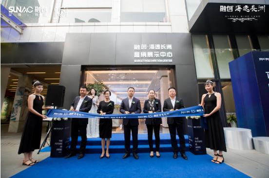 拥抱趋势 共享未来 | 直击融创·海逸长洲上海营销展示中心开放盛况