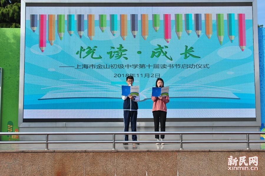金山初级中学举行第十届读书节启动仪式