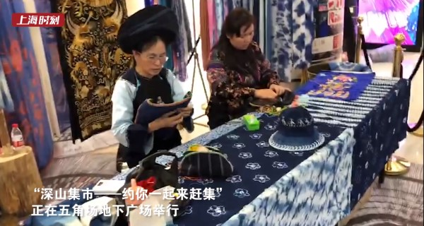 视频 | 深山集市开进沪上商场 手艺人现场展示传统手艺