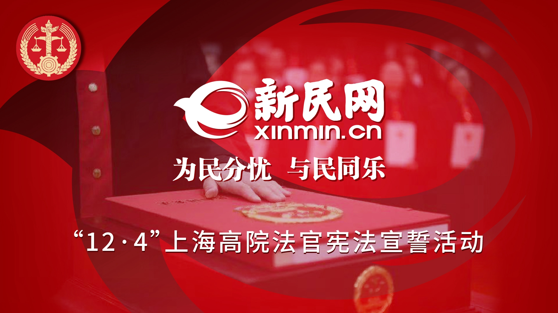 [直播结束] 上海高院法官宪法宣誓