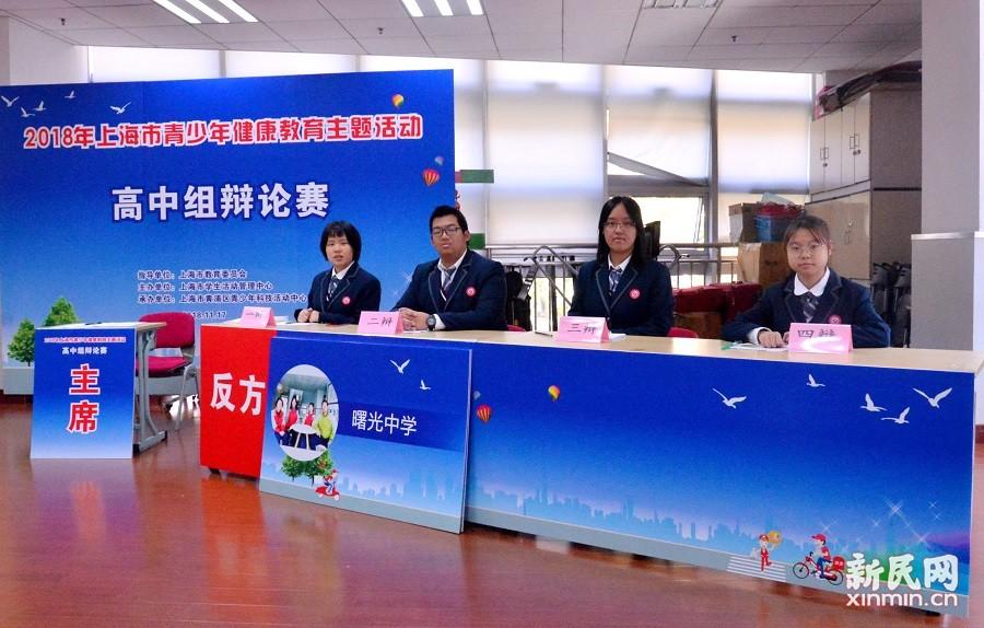 曙光中学参加上海市青少年健康教育主题高中组辩论赛
