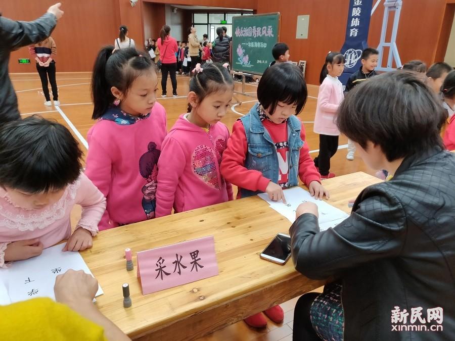 张堰小学开展一年级游园会